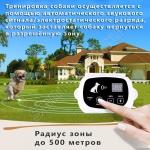 Электронный беспроводной забор для собак KD661 (количество собак неограничено)
