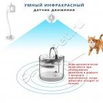 Автопоилка фонтанчик для кошек и собак с датчиком движения DownyPaws Plus и угольным фильтром (2л, ИК датчик движения, угольные фильтры, насос 3 скорости, аксессуары для чистки)